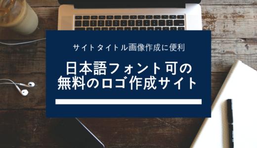 無料でサイトタイトルロゴ作成するのに便利だった色々な日本語フォントが使えるサイト!