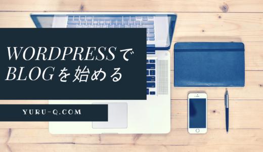 WordPressでブログを始める時に重要視したこと!