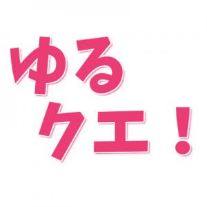無料でサイトタイトルロゴ作成するのに便利だった色々な日本語