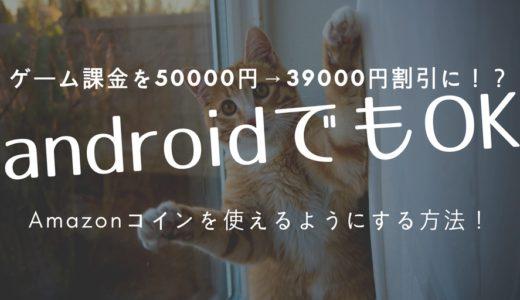 【Amazonコイン】androidでも大丈夫!もう既にインストールしてるゲームに課金したい場合