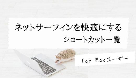 【Macユーザー】ショートカット一覧を覚えてネットサーフィンを快適にしよう!