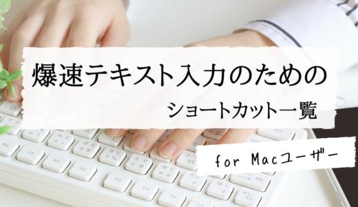 【Mac】キーボードショートカットを覚えてブログの文字入力を速めよう!