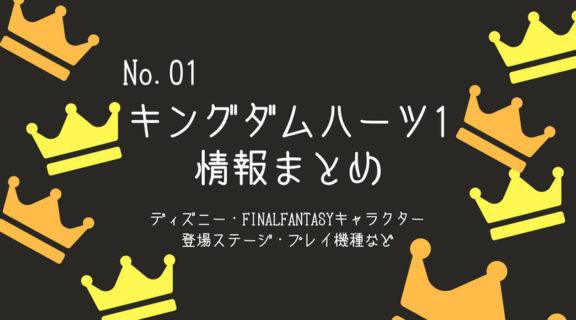 第1作目「キングダムハーツ」のまとめ!登場キャラクターやステージ・プレイ出来る機種など!