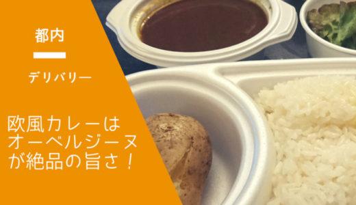 【東京出前】迷ったらコレ!欧風カレーの宅配はオーベルジーヌが絶品の旨さ!