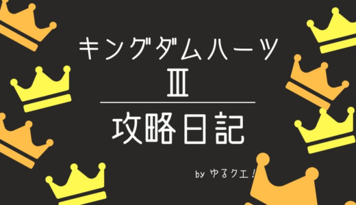 【KH3攻略日記02】最初のワールドはオリンポスコロシアム!