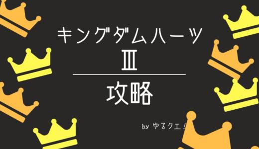 【KH3攻略日記05】トワイライトタウン